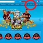 『ベラジョンカジノ実戦記』バカラの始め方と流れを公開
